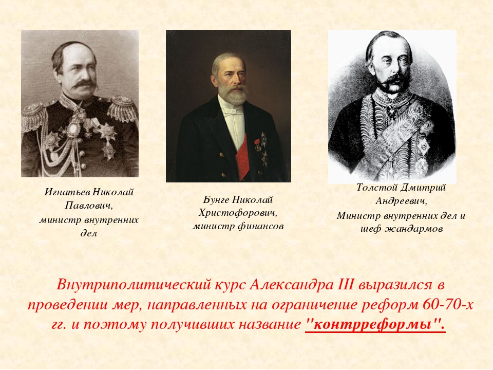 Игнатьев Николай Павлович, министр внутренних дел Бунге Николай Христофорович...