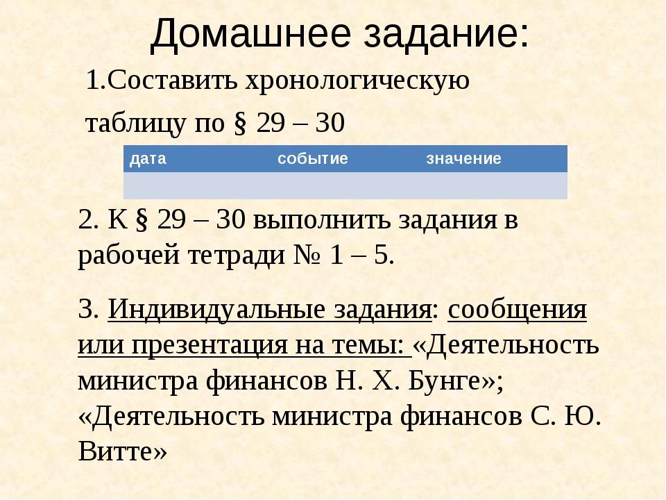 Домашнее задание: 1.Составить хронологическую таблицу по § 29 – 30 2. К § 29...
