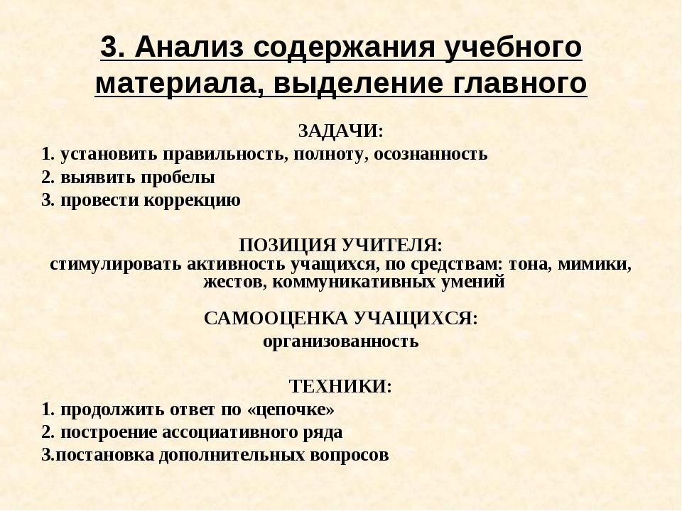 3. Анализ содержания учебного материала, выделение главного ЗАДАЧИ: 1. устано...