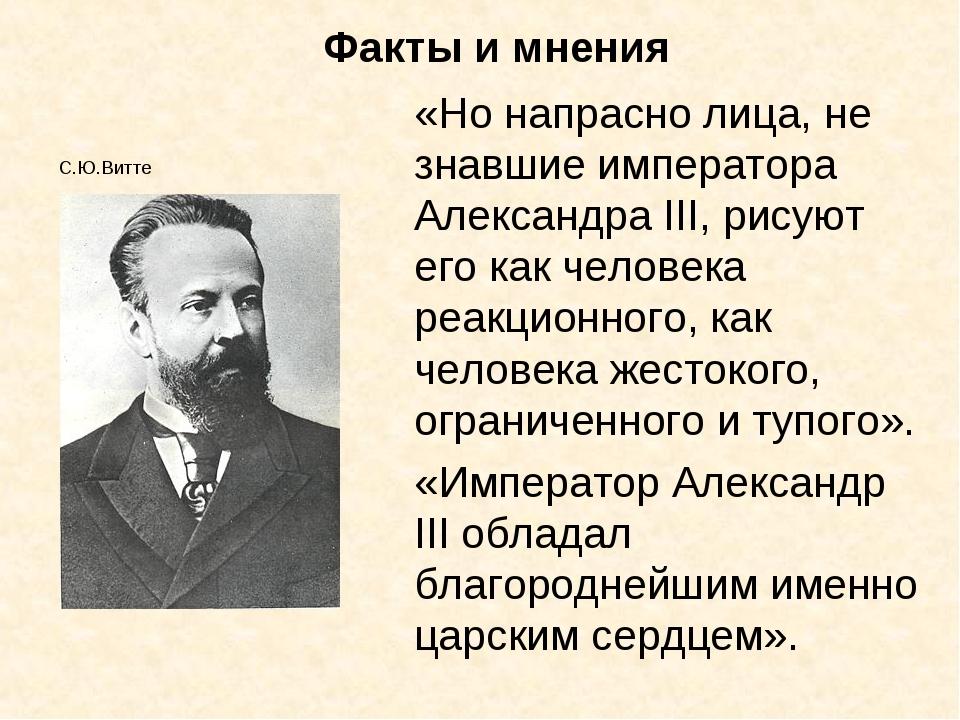 Факты и мнения «Но напрасно лица, не знавшие императора Александра III, рисую...