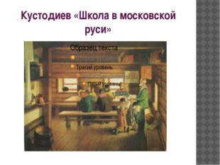 Кустодиев «Школа в московской руси»