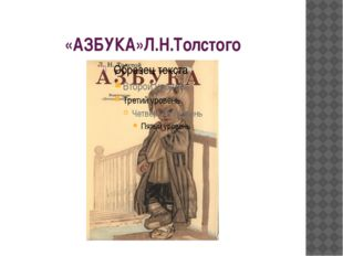 «АЗБУКА»Л.Н.Толстого