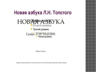 Новая азбука Л.Н. Толстого