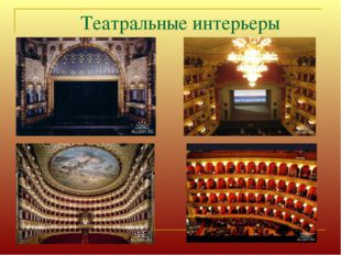 Театральные интерьеры