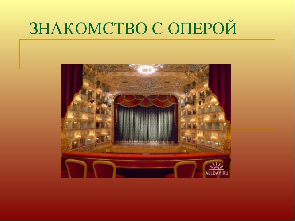 Опера Знакомства