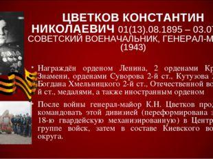 ЦВЕТКОВ КОНСТАНТИН НИКОЛАЕВИЧ 01(13).08.1895 – 03.07.194 СОВЕТСКИЙ ВОЕНАЧАЛЬН