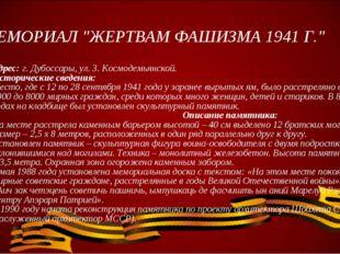 "МЕМОРИАЛ ""ЖЕРТВАМ ФАШИЗМА 1941 Г.""  Адрес:г. Дубоссары, ул. З. Космодемьянс"