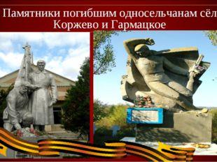Памятники погибшим односельчанам сёл Коржево и Гармацкое