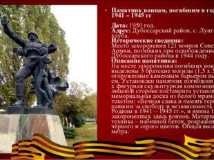 Памятник воинам, погибшим в годы ВОВ 1941 – 1945 гг Дата:1950 год. Адрес: