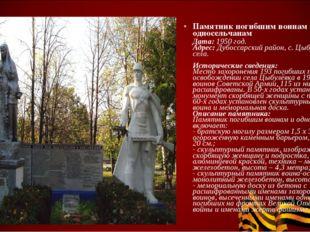 Памятник погибшим воинам и односельчанам Дата:1950 год. Адрес:Дубоссарский