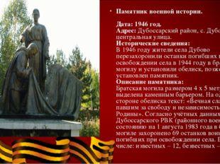 Памятник военной истории. Дата: 1946 год. Адрес:Дубоссарский район, с. Дубо