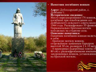 Памятник погибшим воинам Адрес:Дубоссарский район, с. Дойбаны-1. Историческ