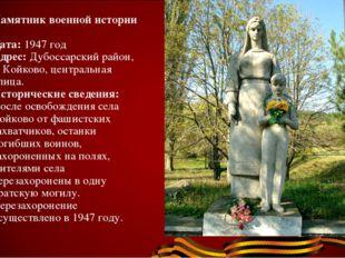 Памятник военной истории Дата:1947 год Адрес:Дубоссарский район, с. Койков