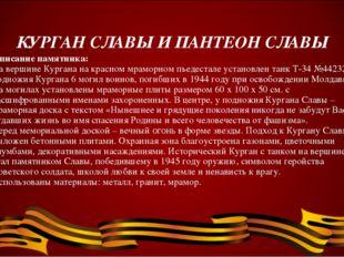 КУРГАН СЛАВЫ И ПАНТЕОН СЛАВЫ Описание памятника: На вершине Кургана на красно
