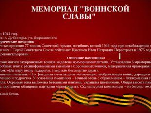 """МЕМОРИАЛ """"ВОИНСКОЙ СЛАВЫ"""" Дата:1944 год. Адрес:г. Дубоссары, ул. Дзержинск"""