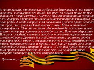 В то время румыны относились к молдаванам более лояльно, чем к русским, украи