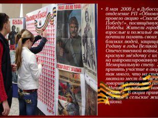 8 мая 2008 г. в Дубосссарское отделение РП «Обновление» провело акцию «Спаси