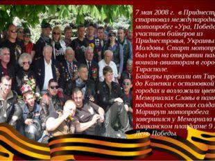 7 мая 2008 г. в Приднестровье стартовал международный мотопробег «Ура, Победа