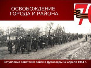 ОСВОБОЖДЕНИЕ ГОРОДА И РАЙОНА Вступление советских войск в Дубоссары 12 апреля