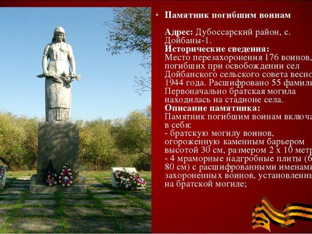 Памятник погибшим воинам Адрес:Дубоссарский район, с. Дойбаны-1. Историческ...