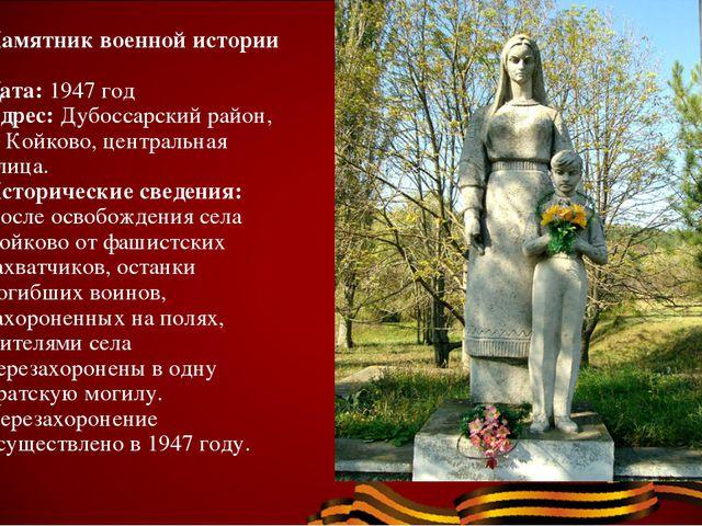 Памятник военной истории Дата:1947 год Адрес:Дубоссарский район, с. Койков...