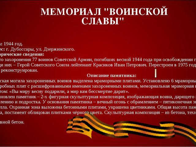 """МЕМОРИАЛ """"ВОИНСКОЙ СЛАВЫ"""" Дата:1944 год. Адрес:г. Дубоссары, ул. Дзержинск..."""