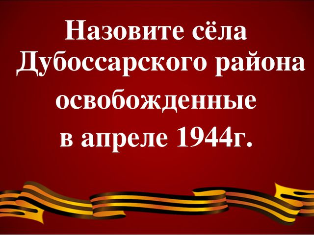 Назовите сёла Дубоссарского района освобожденные в апреле 1944г.