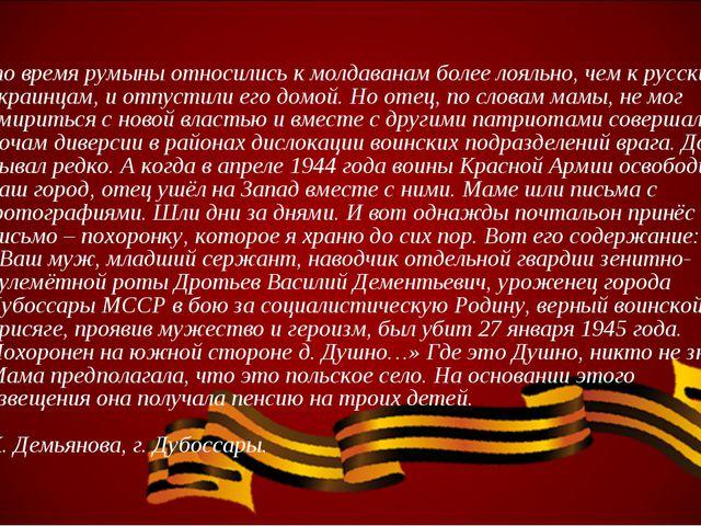 В то время румыны относились к молдаванам более лояльно, чем к русским, украи...