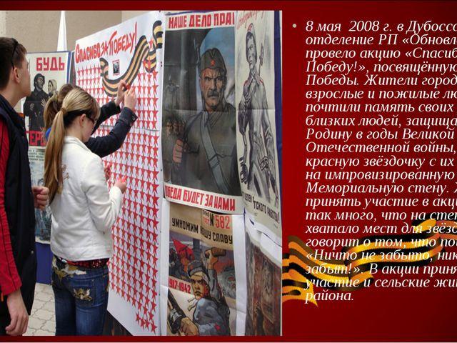 8 мая 2008 г. в Дубосссарское отделение РП «Обновление» провело акцию «Спаси...