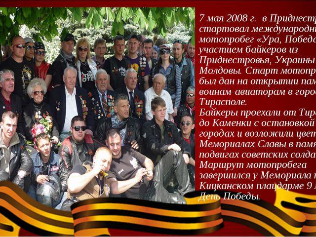 7 мая 2008 г. в Приднестровье стартовал международный мотопробег «Ура, Победа...