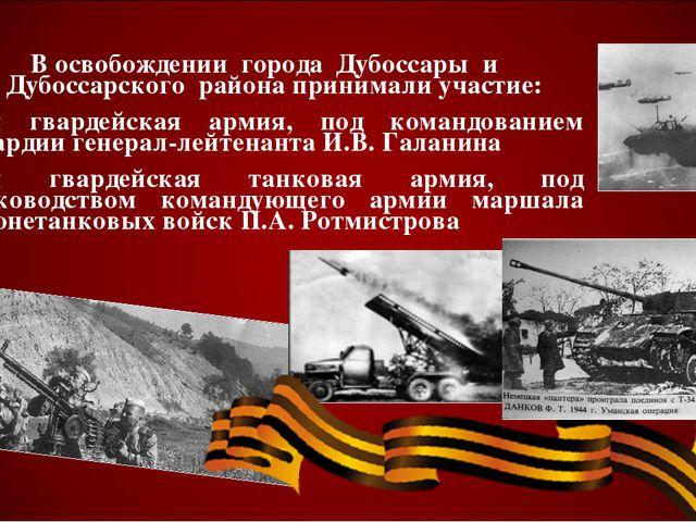 В освобождении города Дубоссары и Дубоссарского района принимали участие: 4-я...