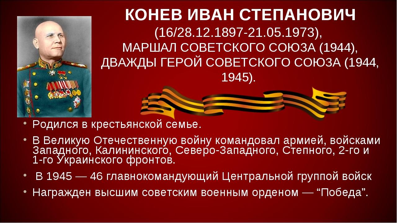 КОНЕВ ИВАН СТЕПАНОВИЧ (16/28.12.1897-21.05.1973), МАРШАЛ СОВЕТСКОГО СОЮЗА (19...
