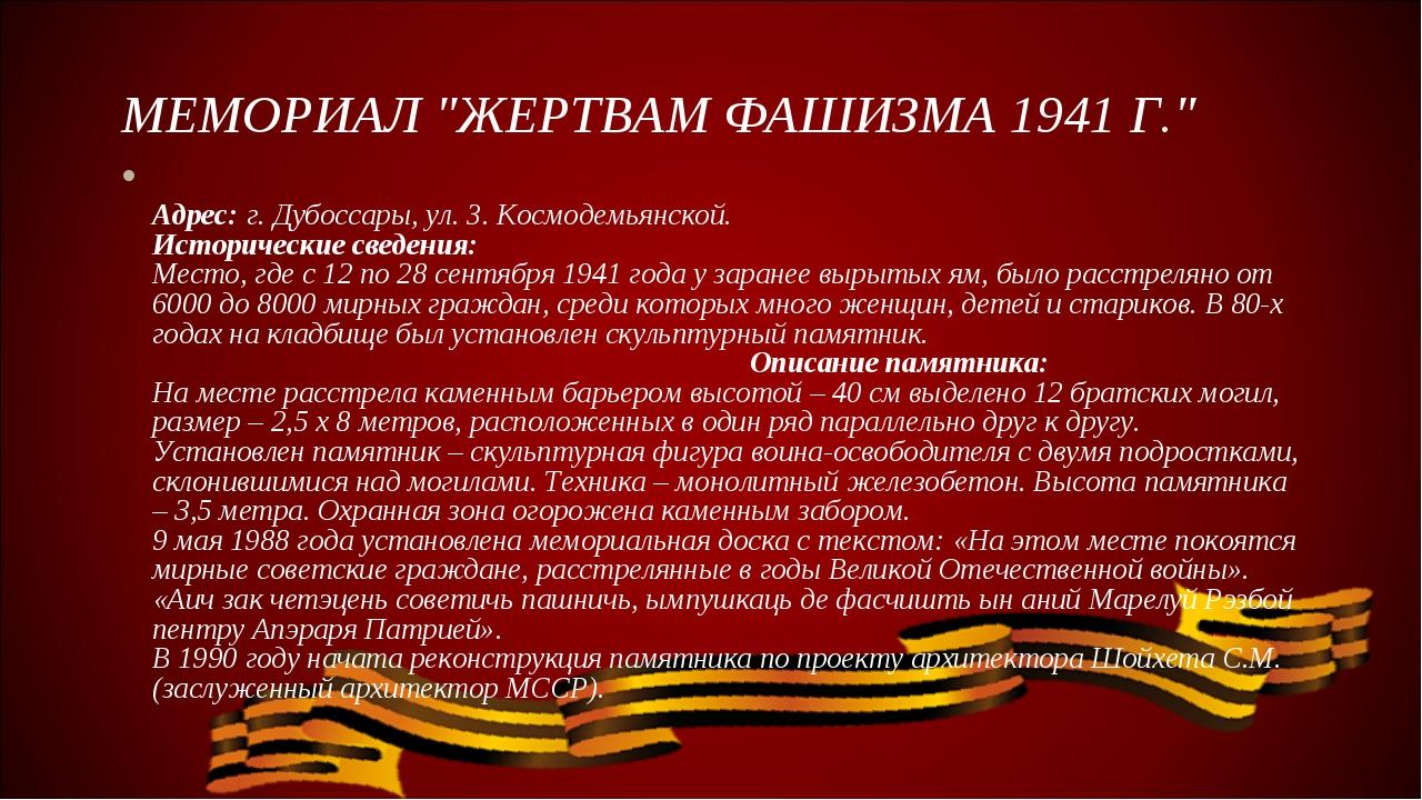 "МЕМОРИАЛ ""ЖЕРТВАМ ФАШИЗМА 1941 Г.""  Адрес:г. Дубоссары, ул. З. Космодемьянс..."