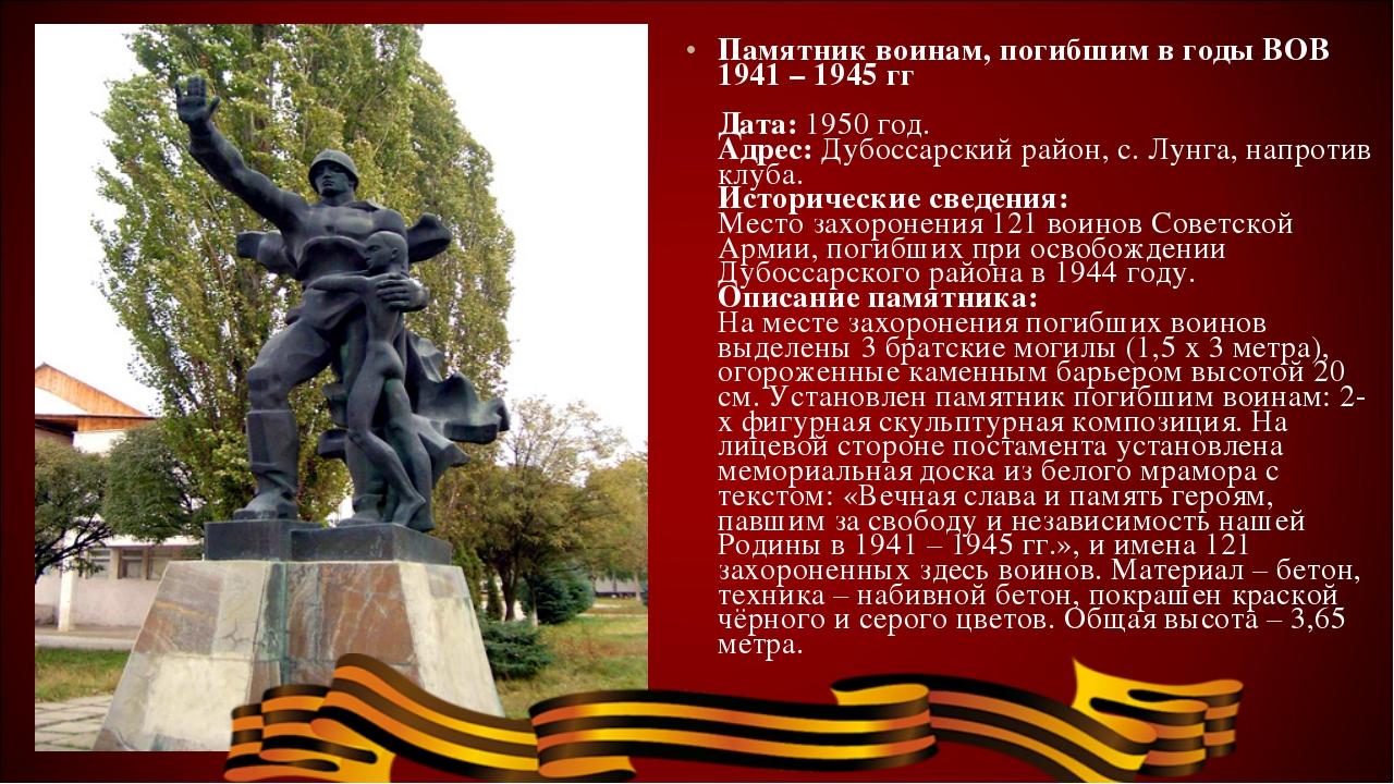 Памятник воинам, погибшим в годы ВОВ 1941 – 1945 гг Дата:1950 год. Адрес:...