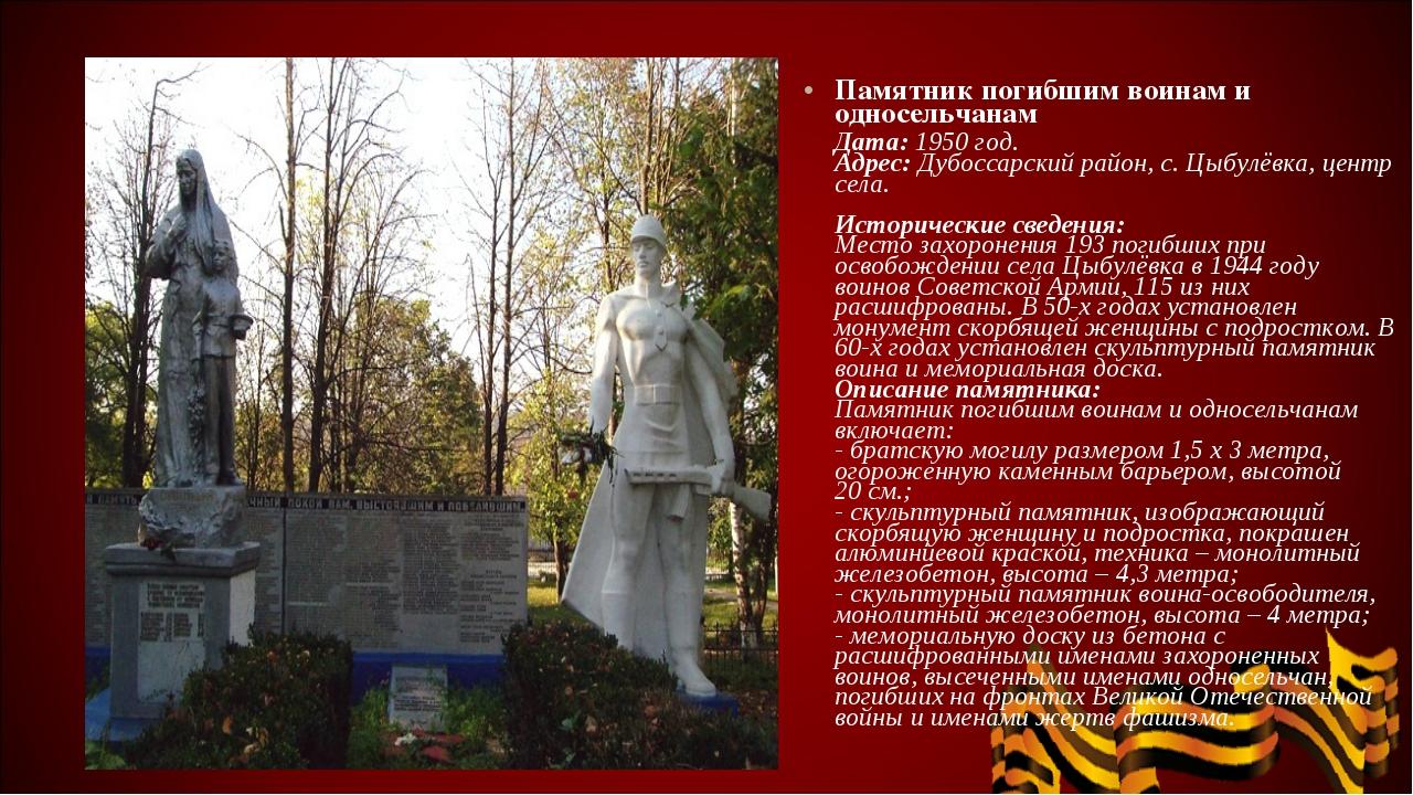 Памятник погибшим воинам и односельчанам Дата:1950 год. Адрес:Дубоссарский...