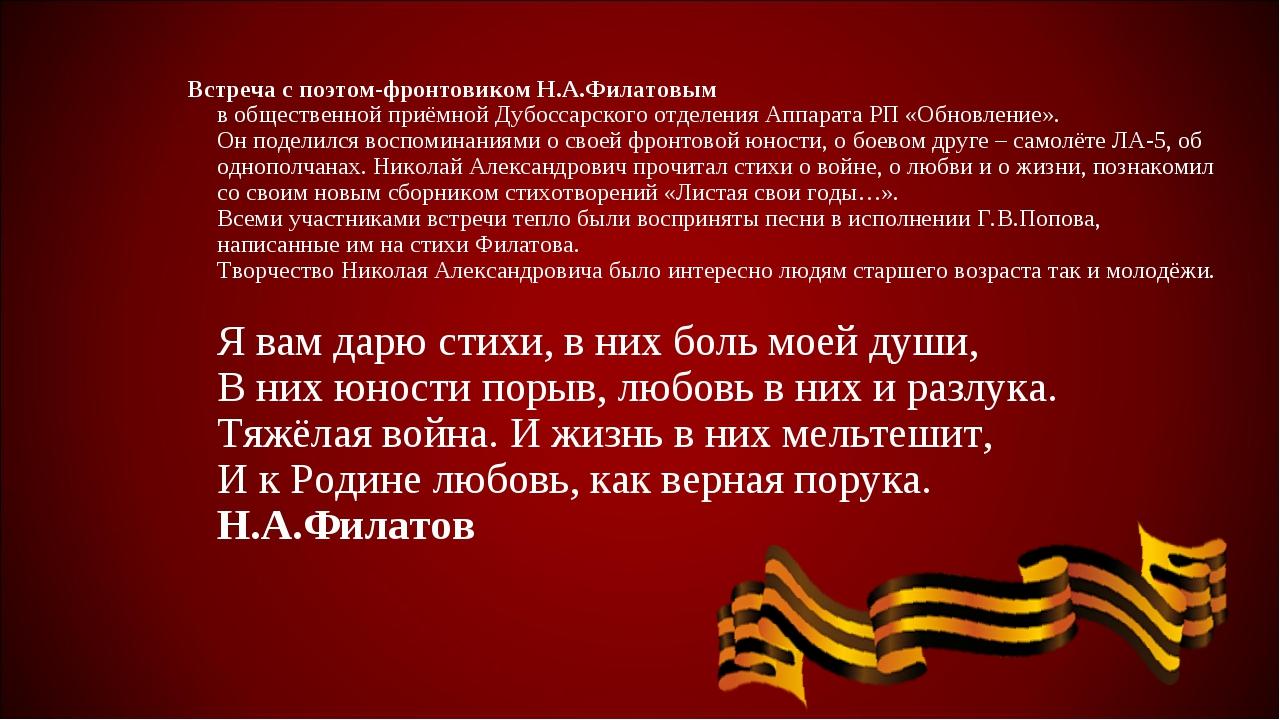 Встреча с поэтом-фронтовиком Н.А.Филатовым в общественной приёмной Дубоссарс...