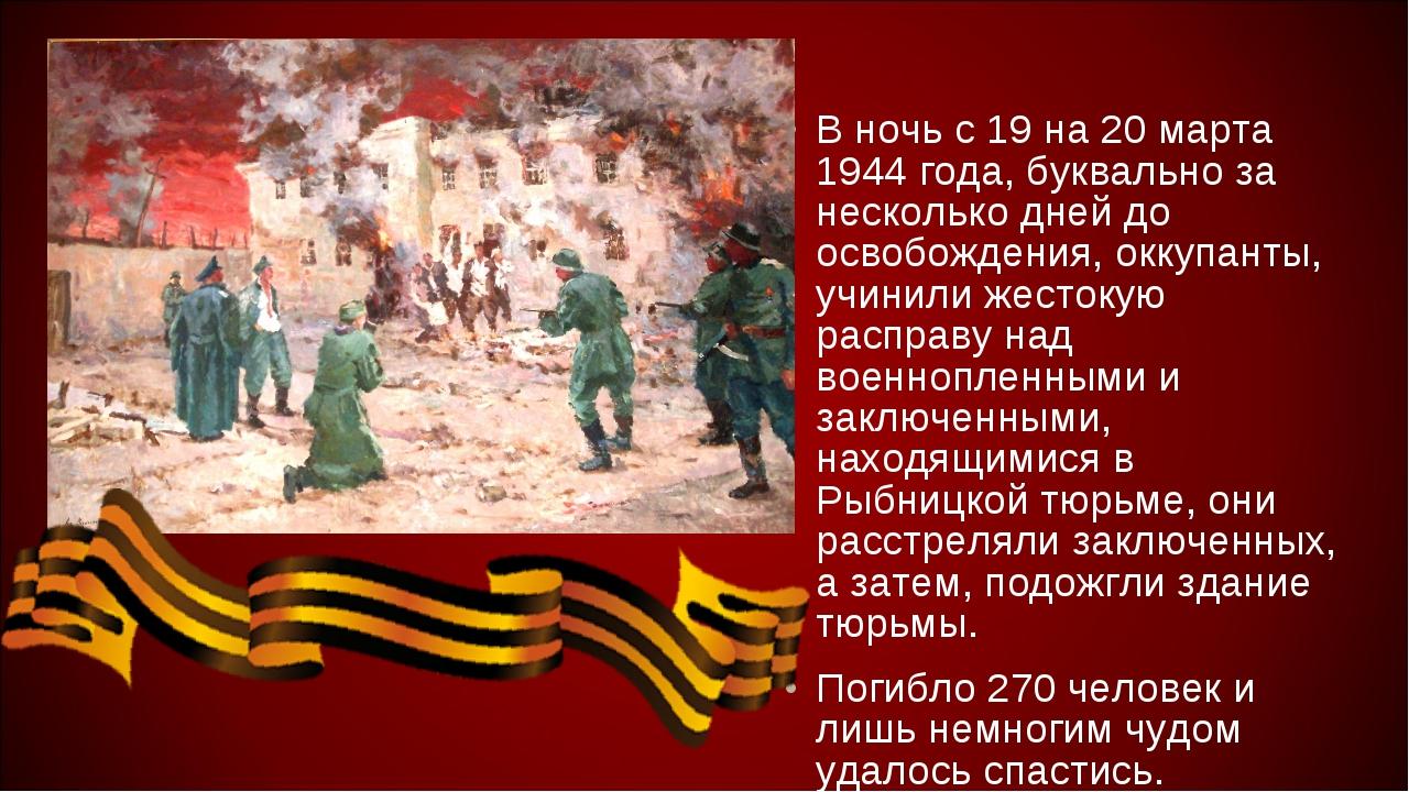 В ночь с 19 на 20 марта 1944 года, буквально за несколько дней до освобождени...