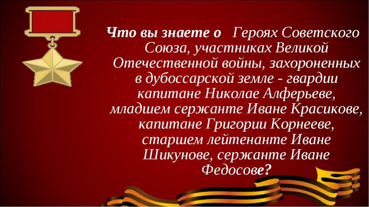 Что вы знаете о Героях Советского Союза, участниках Великой Отечественной вой...