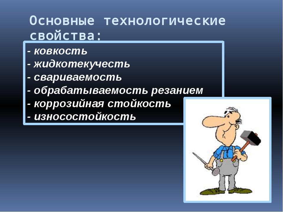 Основныетехнологические свойства: - ковкость - жидкотекучесть - свариваемо...