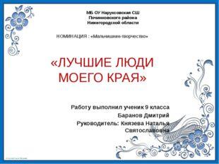 МБ ОУ Наруксовская СШ Починковского района Нижегородской области НОМИНАЦИЯ :
