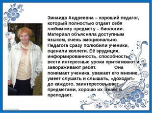 Зинаида Андреевна – хороший педагог, который полностью отдает себя любимому п