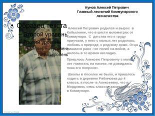 Кунов Алексей Петрович Главный лесничий Коммунарского лесничества Алексей Пет
