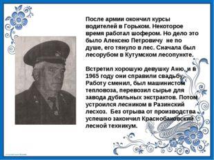 После армии окончил курсы водителей в Горьком. Некоторое время работал шоферо