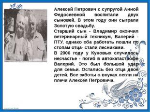 Алексей Петрович с супругой Анной Федосеевной воспитали двух сыновей. В этом