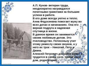 А.П. Кунов- ветеран труда, неоднократно награждался почетными грамотами за бо