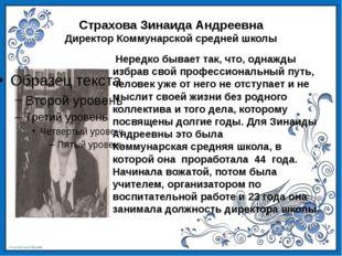 Страхова Зинаида Андреевна Директор Коммунарской средней школы Нередко бывает