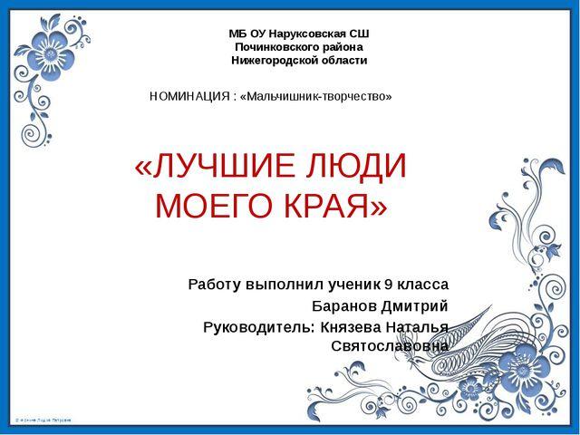 МБ ОУ Наруксовская СШ Починковского района Нижегородской области НОМИНАЦИЯ :...