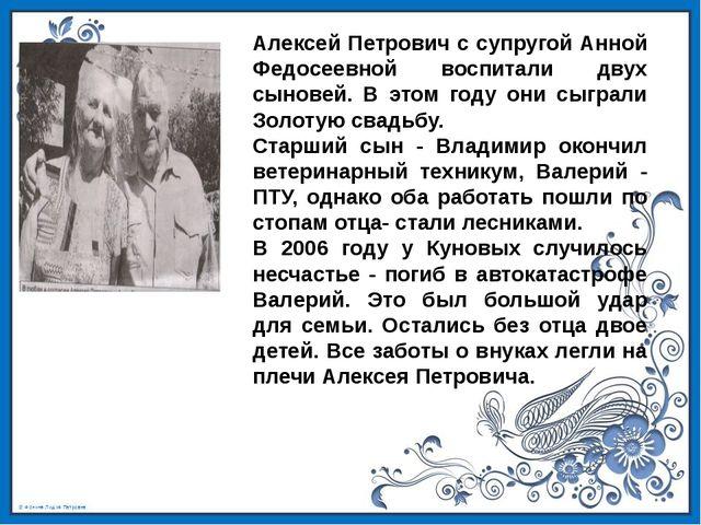 Алексей Петрович с супругой Анной Федосеевной воспитали двух сыновей. В этом...
