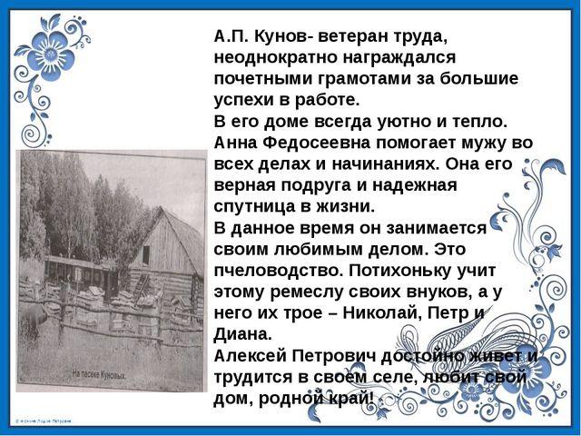 А.П. Кунов- ветеран труда, неоднократно награждался почетными грамотами за бо...
