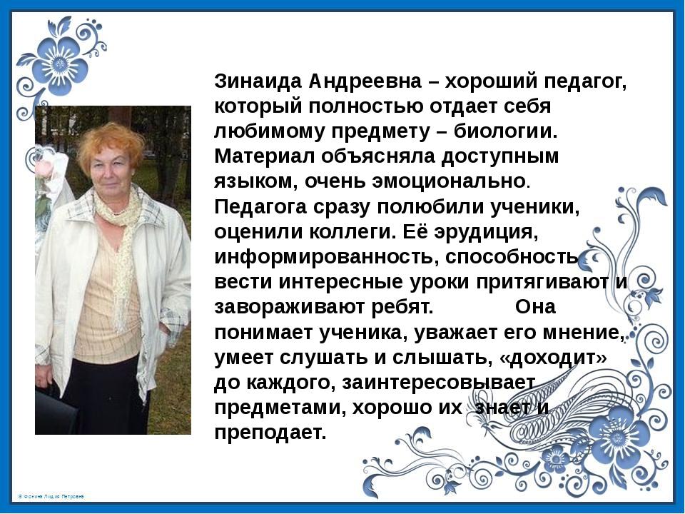 Зинаида Андреевна – хороший педагог, который полностью отдает себя любимому п...